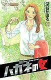 ハガネの女 9 (クイーンズコミックス)