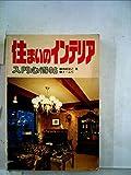 住まいのインテリア―入門心得帖 (1980年)