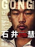 GONG(ゴング)格闘技2008年12月号