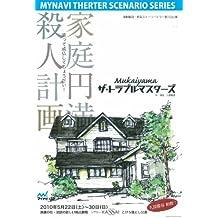 MUKAIYAMA ザ・トラブルマスターズ 上演台本