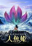 人魚姫[DVD]