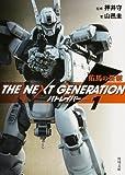 THE NEXT GENERATION パトレイバー / 山邑 圭 のシリーズ情報を見る