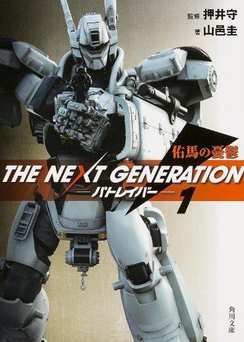 THE NEXT GENERATION パトレイバー (1) 佑馬の憂鬱 (角川文庫)の詳細を見る