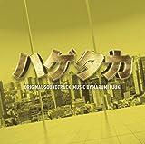テレビ朝日系木曜ドラマ「ハゲタカ