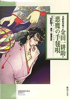 金田一耕助・悪魔の手毬唄 (ソノラマコミック文庫―名探偵登場)