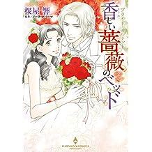 ブライド・カルテット 香しい薔薇のベッド (ハーモニィコミックス)