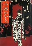 小林かいち: 乙女デコ・京都モダンのデザイナー (らんぷの本)