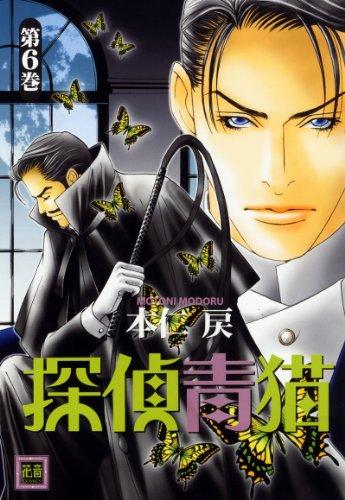 探偵青猫 6 (花音コミックス)の詳細を見る