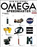 オメガ・スピードマスター 最新版 (ワールド・ムック 1000) 画像