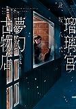 瑠璃宮夢幻古物店 : 5 (アクションコミックス)