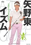 矢野東イズム スタイリッシュ・ゴルフの画像