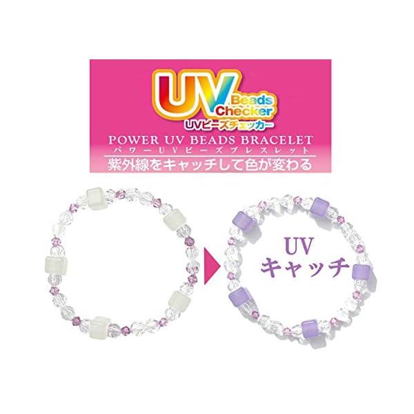 パワーUVビーズブレスレット パープル UV0...の紹介画像2