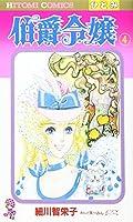 伯爵令嬢 (4) (Hitomi comics)