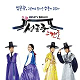 Sungkyunkwan Scandal (Original Soundtrack)