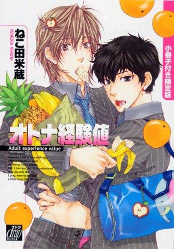 オトナ経験値 初回限定版 (ドラコミックス 178)の詳細を見る