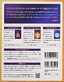 幸運を呼び込む 13チャクラ・オラクルカード CD&解説ブック付 ([バラエティ]) 画像