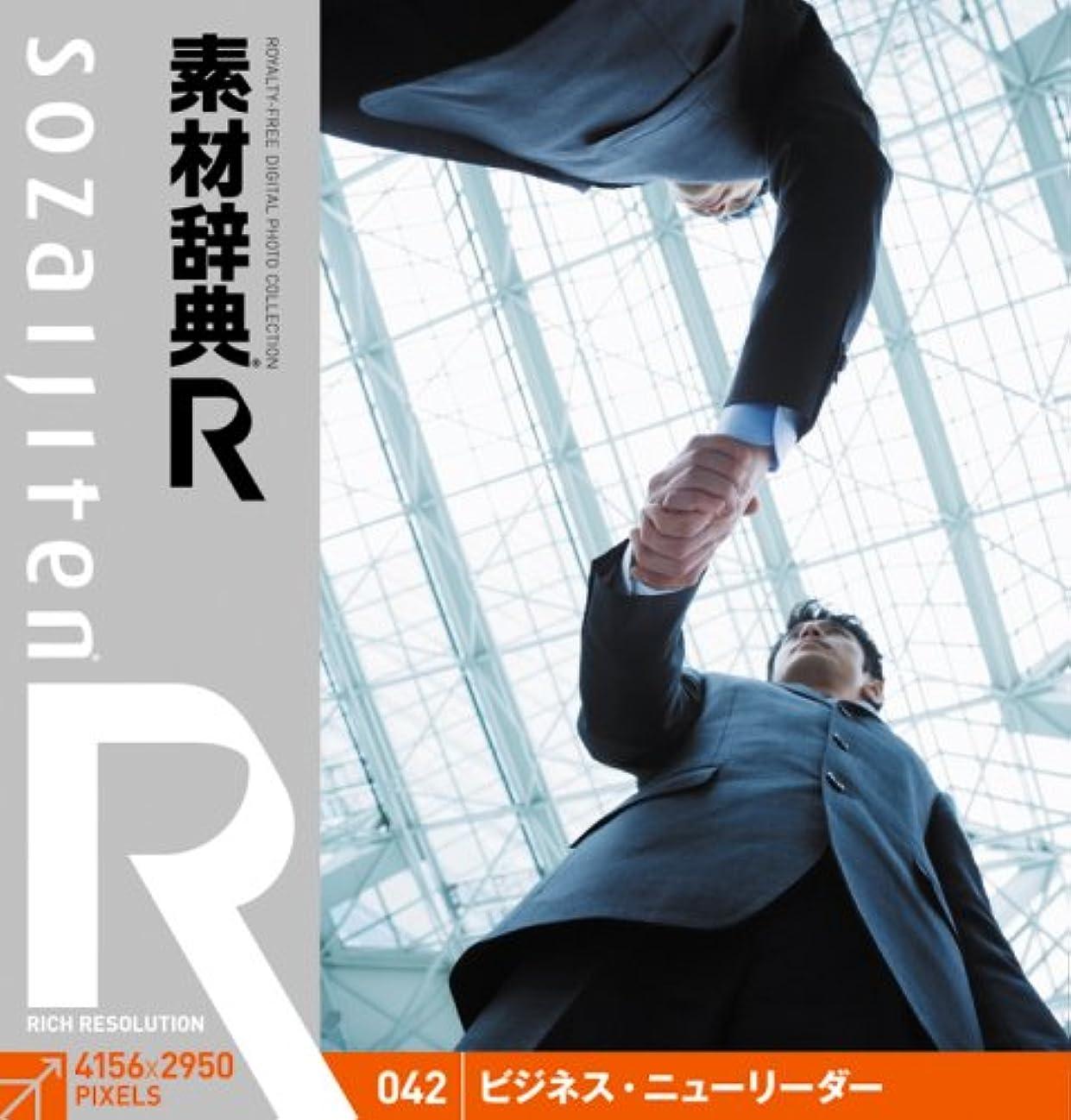 素材辞典[R(アール)] 042 ビジネス?ニューリーダー