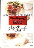 パーティーに招んで (角川文庫)