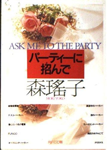 パーティーに招んで (角川文庫)の詳細を見る