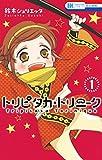 トリピタカ・トリニーク 1 (花とゆめコミックス)