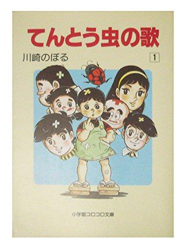 てんとう虫の歌 (1) (小学館コロコロ文庫)