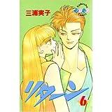 リターン (6) (講談社コミックスフレンド (514巻))