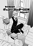 多分魔法少年ギャリー・カッターの日常: Episode7