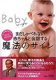 魔法のサイン ベビー手話DVDブック(DVD付) (AC MOOK)