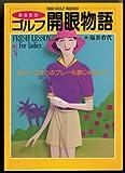 あなたのゴルフ開眼物語—FRESH LESSON For Ladies (IKKIゴルフシリーズ)