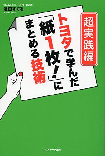 トヨタで学んだ「紙1枚! 」にまとめる技術[超実践編]の詳細を見る