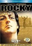 ロッキー (特別編) (ベストヒット・セレクション) [DVD]