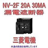 三菱電機 NV-2F 20A 30MA 漏電遮断器 NN