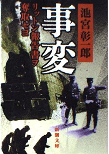 事変―リットン報告書ヲ奪取セヨ (新潮文庫)