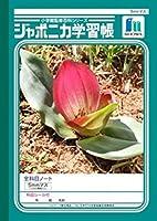 (業務用セット) ショウワノート 学習ノート ジャポニカ学習帳 JL-61 1冊入 【×10セット】