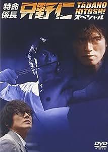 特命係長 只野仁 スペシャル [DVD]