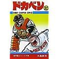ドカベン (32) (少年チャンピオン・コミックス)