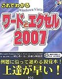 これでわかるワードとエクセル2007 (SCC Books 328)