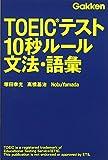 TOEICテスト 10秒ルール 文法・語彙