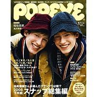 POPEYE (ポパイ) 2009年 01月号 [雑誌]