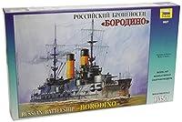 ズベズダ 1/350 ロシア軍 戦艦 ボロジノ プラモデル ZV9027