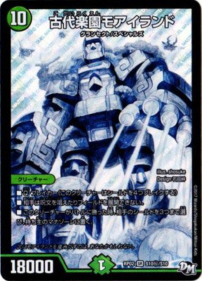 デュエルマスターズ新2弾/DMRP-02/S10/秘/SS/古代楽園モアイランド