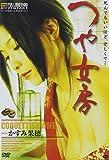 つや女房[DVD]