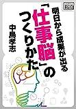 明日から成果が出る 「仕事脳」のつくりかた impress QuickBooks