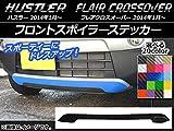AP フロントスポイラーステッカー カーボン調 ハスラー MR31S/MR41S / フレアクロスオーバー MS31S/MS41S ホワイト AP-CF844-WH