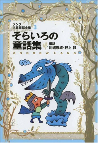 ラング世界童話全集〈3〉そらいろの童話集 (偕成社文庫)の詳細を見る