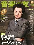 音楽の友 2011年 10月号 [雑誌]