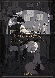 [ながべ] とつくにの少女 第01-04巻