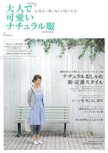 大人で可愛いナチュラル服 2009年春号 (主婦の友生活シリーズ)