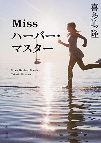 Miss ハーバー・マスター (角川文庫)の詳細を見る