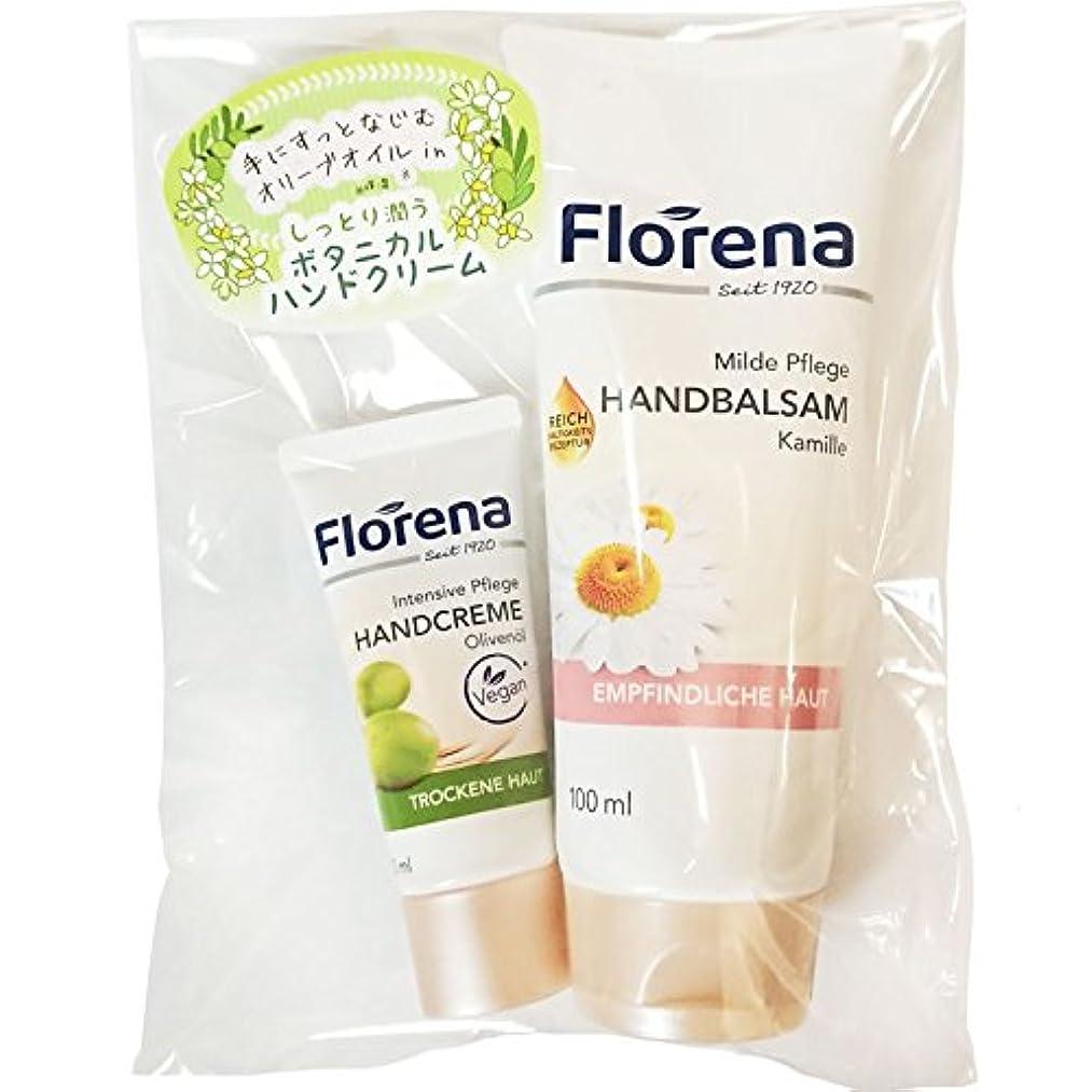 【フロレナ】カモミール&オリーブミニセット《正規輸入品》